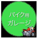 op-bike